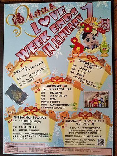 2019年1月草津温泉のイベント2
