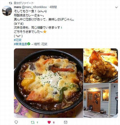 20181229草津温泉カフェ花栞(はなしおり)お客様のツイッターへの投稿