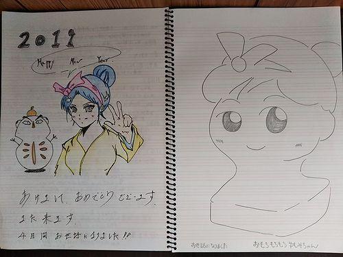 20190103草津温泉民泊花栞(はなしおり)お客様が描いていってくれたイラスト