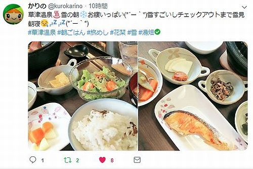 20190103草津温泉民泊花栞(はなしおり)お客様のツイッターへの投稿