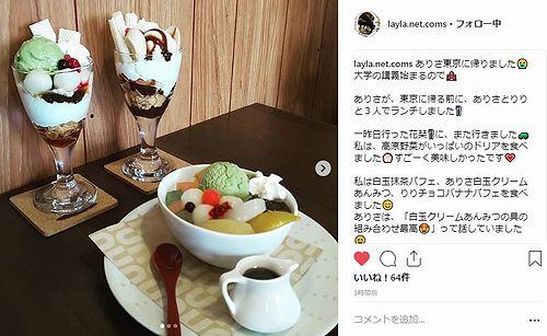 20190105草津温泉カフェ花栞(はなしおり)お客様のインスタグラムへの投稿