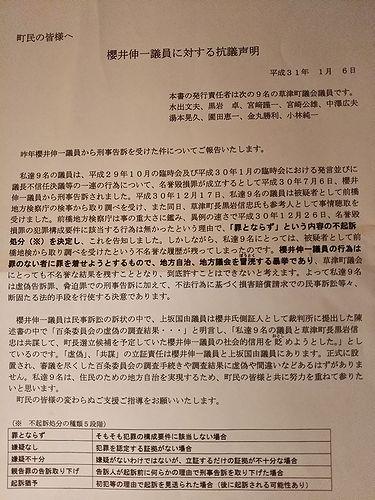 20190106草津温泉櫻井伸一議員に対する抗議声明