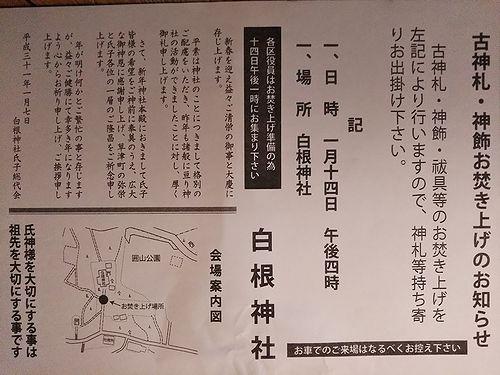 20190114草津温泉情報。古神札・神飾お焚き上げのお知らせ