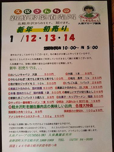 20190112-0114久保農園直売所初売り