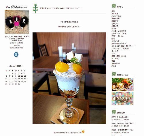 20190111ぴきょログ~軽井沢でぐーたら生活~