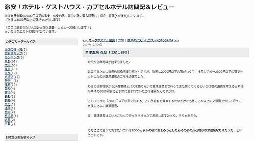 20171209激安!ホテル・ゲストハウス・カプセルホテル訪問記&レビュー