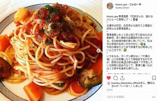 20190113草津温泉カフェ花栞(はなしおり)お客様のインスタグラムへの投稿