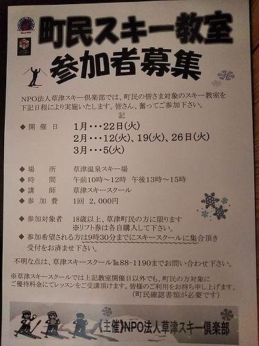 20190115草津温泉情報。町民スキー教室参加者募集