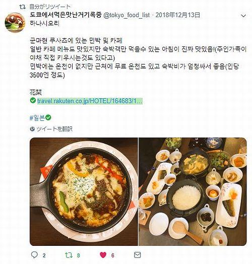 20181213草津温泉民泊花栞(はなしおり)お客様のツイッターへの投稿