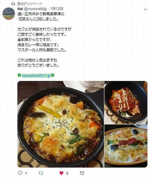 20190112草津温泉民泊花栞(はなしおり)お客様のツイッターへの投稿