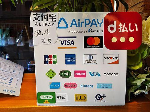 20190119草津温泉花栞(はなしおり)使用できるカード、電子マネー、QR決済