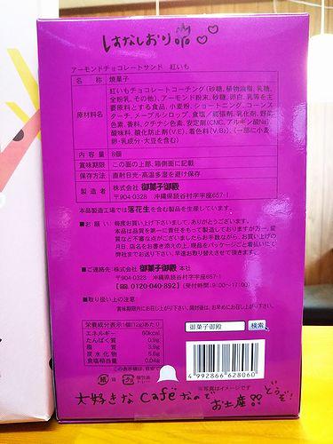20190118草津温泉カフェ花栞(はなしおり)お土産2