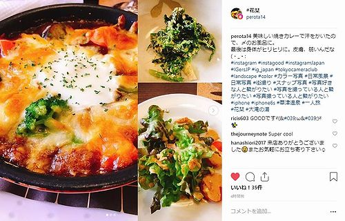 20190122草津温泉カフェ花栞(はなしおり)お客様のインスタグラムへの投稿