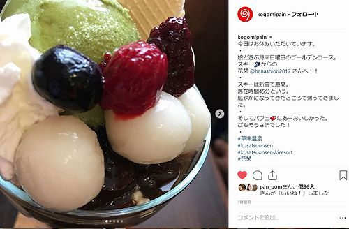 20190127草津温泉カフェ花栞(はなしおり)お客様のインスタグラムへの投稿
