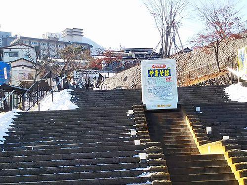 20190130群馬県渋川市、伊香保温泉の巨大ペヤング1