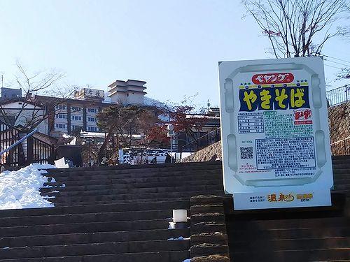 20190130群馬県渋川市、伊香保温泉の巨大ペヤング3