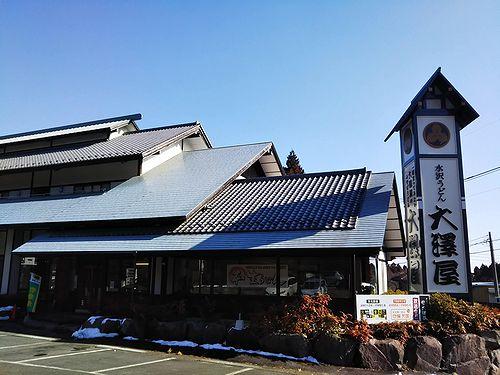 20190130群馬県渋川市、大澤屋の水沢うどん1