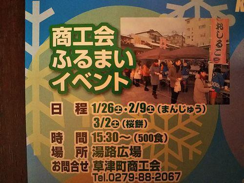 2019年1-3冬のイベント。商工会振る舞いイベント