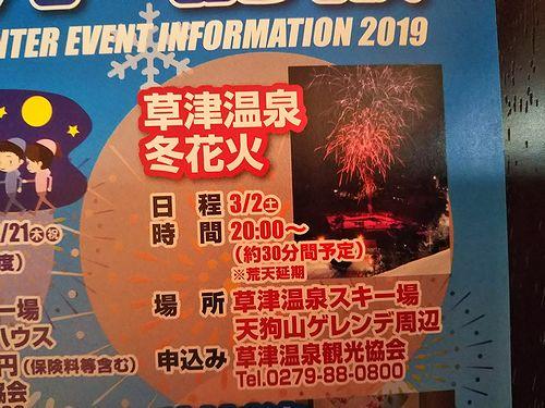 2019年1-3冬のイベント。冬花火