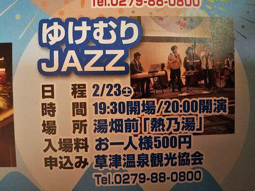 2019年1-3冬のイベント。yukemuri