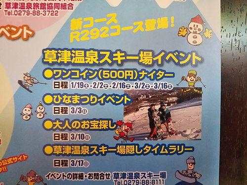 2019年1-3冬のイベント。草津温泉スキー場イベント