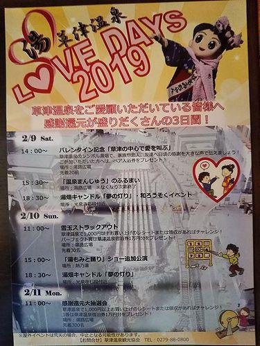 2019年2月草津温泉イベントカレンダー