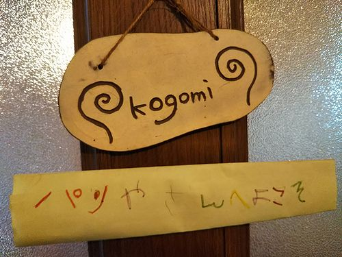 20190206草津温泉のパン屋。kogomipain(こごみパン)2