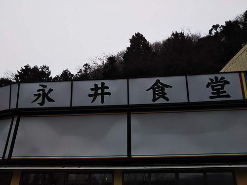 20190206群馬県渋川市、永井食堂3