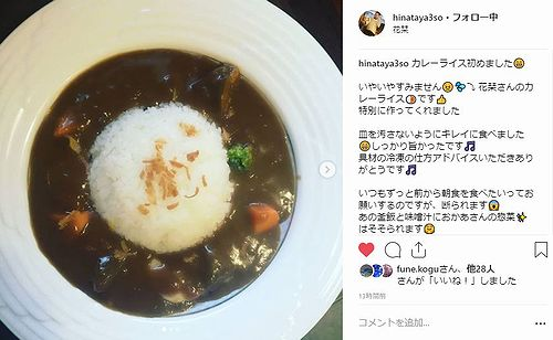 20190207草津温泉カフェ花栞(はなしおり)お客様のインスタグラムへの投稿