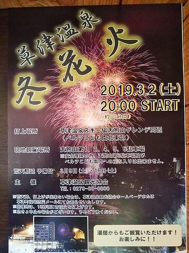 20190302草津温泉冬花火