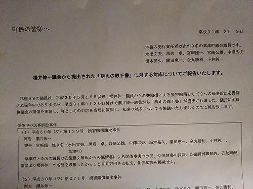 20190209櫻井伸一議員から提出された「訴えの取下書」に対する対応