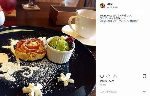20190216草津温泉カフェ花栞(はなしおり)お客様のインスタグラムへの投稿