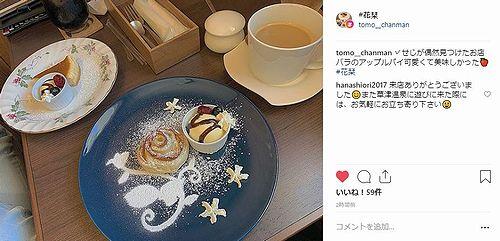 20190225草津温泉カフェ花栞(はなしおり)お客様のインスタグラムへの投稿