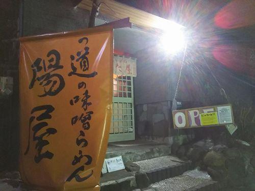 20190224草津温泉ラーメン屋。ひなた屋味噌らーめん5