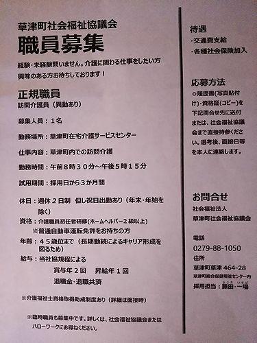 20190301草津町社会福祉協議会職員募集