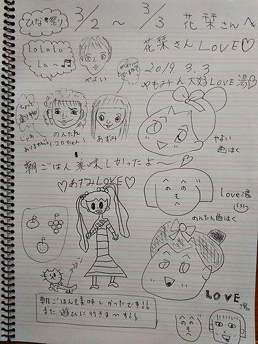 20190303草津温泉民泊花栞(はなしおり)お客様の描いたイラスト