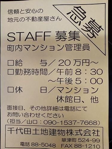 20190305草津温泉求人情報