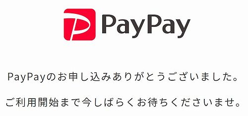 20190312paypay申込み