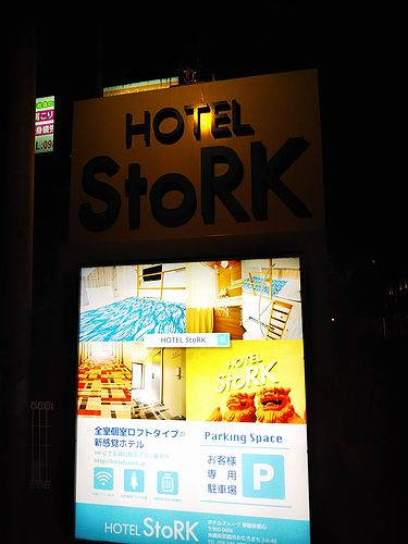 20190218沖縄旅行で泊まったホテル。ホテルストーク2