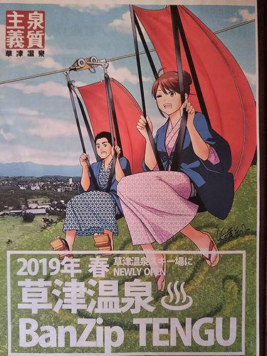 20190318草津温泉情報。2019春BanZipTENGU
