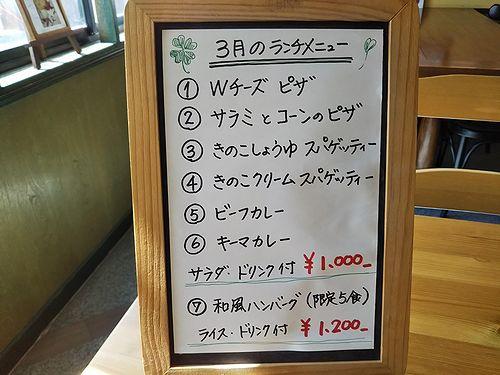 20190320草津温泉のカフェ。カフェアスペン4