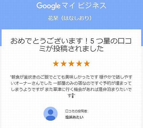 20190321グーグルマップ口コミ