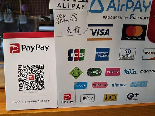 20190322ペイペイ(PayPay)利用開始