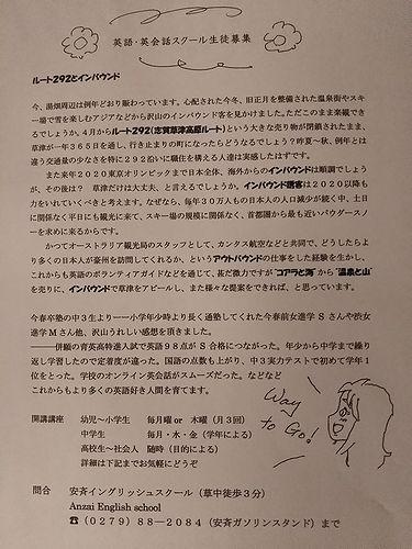 20190324安斉イングリッシュスクール