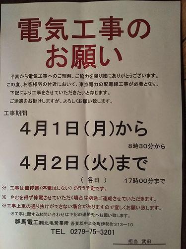 20190401草津温泉情報。電気工事