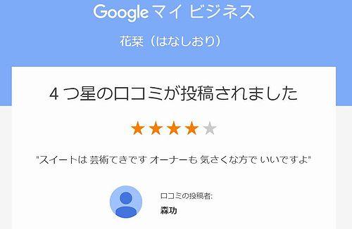 20190329草津温泉カフェ花栞(はなしおり)グーグルクチコミ2