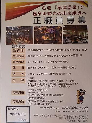 20190401草津温泉観光協会正職員募集