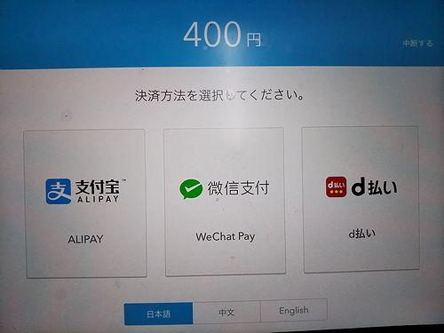 20190411草津温泉カフェ花栞(はなしおり)LINE Payなし