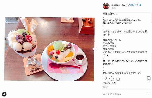 20190415草津温泉カフェ花栞(はなしおり)お客様のインスタグラムへの投稿