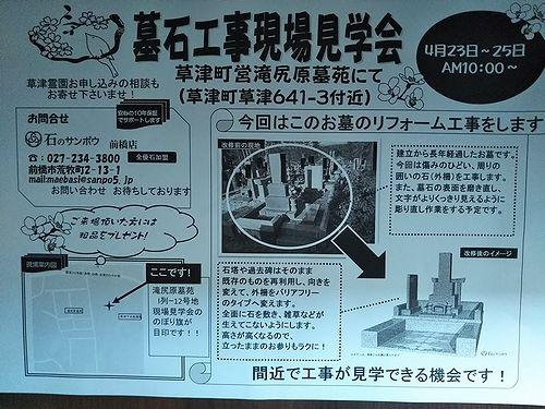 20190423墓石工事現場見学会